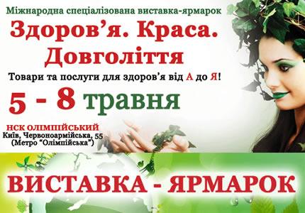 С 5 по 8 мая на территории НСК Олимпийский пройдет выставка-ярмарка «Здоровье. Красота. Долголетие»