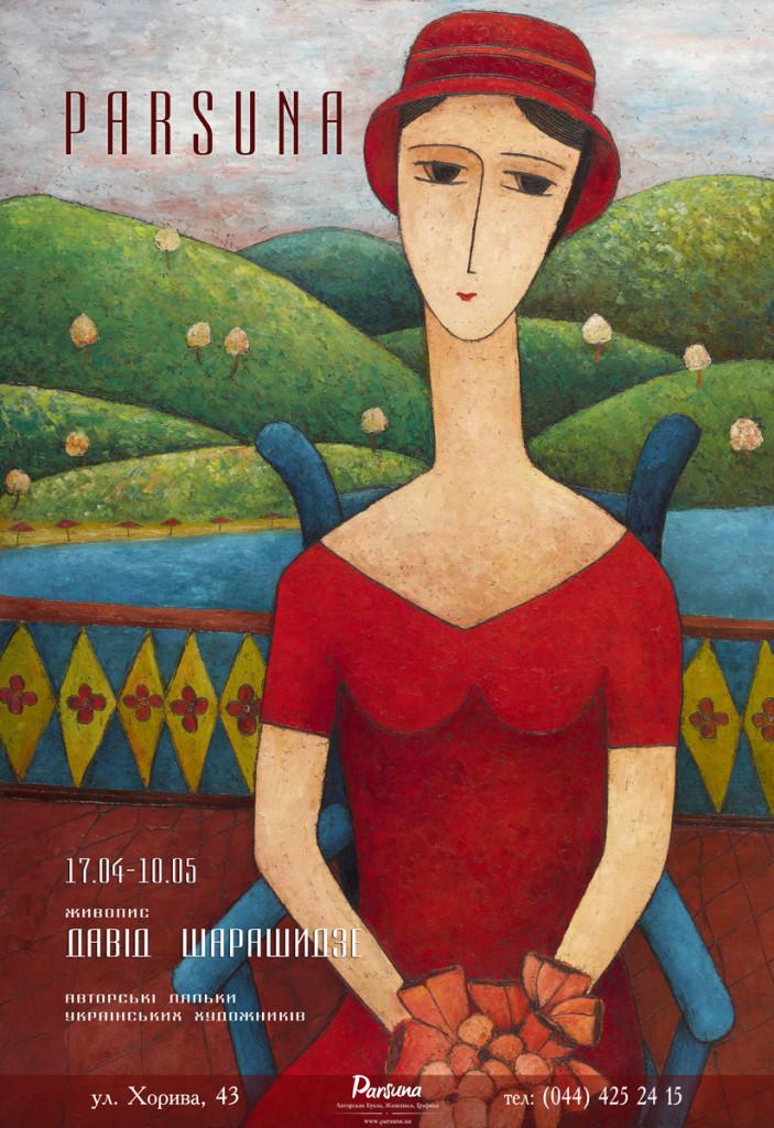 выставка Давида Шарашидзе