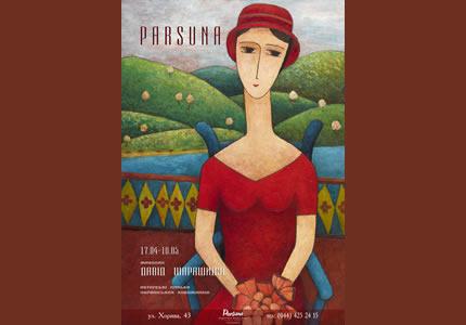 С 17 апреля по 15 мая в галерее Парсуна пройдет выставка живописи Давида Шарашидзе и авторских кукол украинских художников