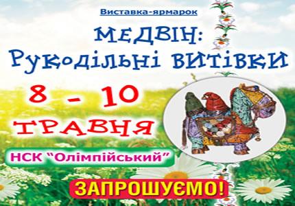 8-10 мая на НСК Олимпийский пройдет выставка «Мэдвин: рукодельные проделки. Встречай лето»