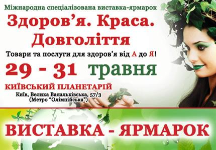 С 29 по 31 мая в Киевском Планетарии пройдет выставка «Здоровье. Красота. Долголетие»