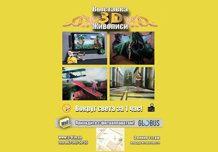 """С 21 мая по 31 августа в ТРЦ Глобус проходит выставка 3D живописи """"WallStreet"""""""