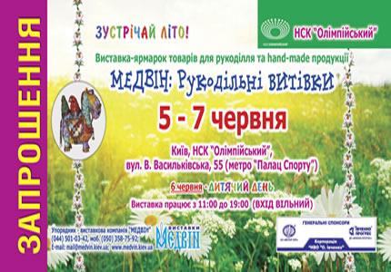 """5-7 июня в зале № 2 на НСК """"Олимпийский"""" пройдет выставка «МЕДВІН: РУКОДІЛЬНІ ВИТІВКИ. Зустрічай літо»"""