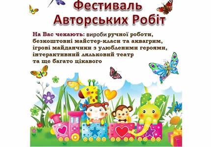 """1 июня в парке """"Деснянский"""" пройдет Фестиваль авторских работ"""