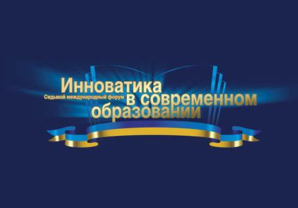 20-22 октября в Киевском Дворце детей и юношества пройдет Международный форум «Инноватика в современном образовании - 2015»