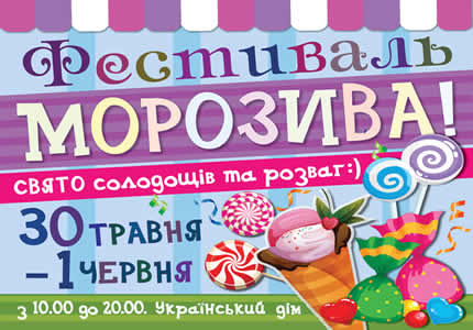 30 мая -1 июня в Украинском Доме пройдет Фестиваль мороженого