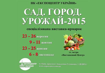 С 23 по 26 сентября на ВДНХ пройдет выставка-ярмарка «САД.ГОРОД.УРОЖАЙ-2015»