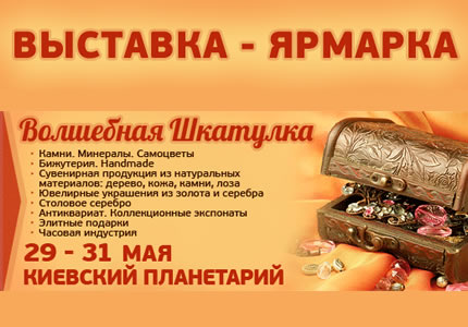 С 29 по 31 мая в Киевском Планетарии проходит выставка-ярмарка «Волшебная Шкатулка»