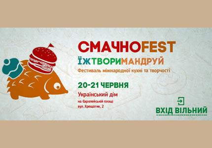 20-21 июня в Украинском доме пройдет фестиваль международной кухни и творчества СМАЧНОFEST