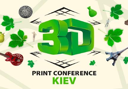 "11-12 сентября на НСК Олимпийский пройдет выставка 3D печати ""3D Print Conference Kiev"""