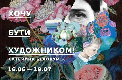 """С 16 июня по 19 июля в комплексе """"Мистецький арсенал"""" пройдет выставка картин Екатерины Билокур"""