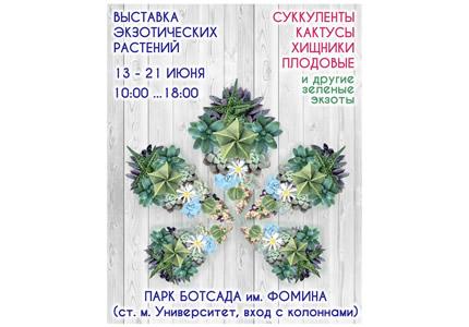 С 13 по 21 июня в парке Ботанического сада им.Фомина пройдет выставка кактусов и других экзотических растений