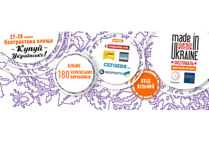 """27-28 июня на Контрактовой площади пройдет фестиваль """"В поисках Made in Ukraine"""""""