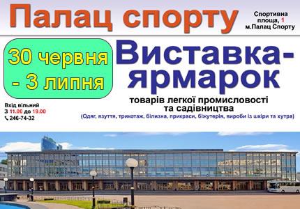 30 июня - 3 июля во Дворце Спорта пройдет выставка-ярмарка товаров легкой промышленности