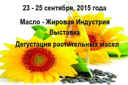 С 23 по 25 сентября в КиевЭкспоПлазе пройдет выставка «Масложировая Индустрия»