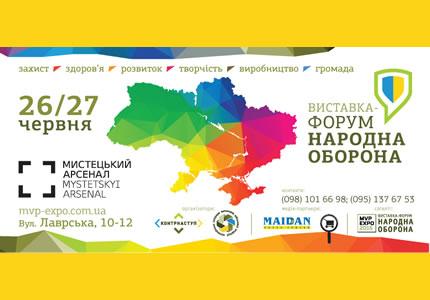 """26-27 июня в галерее """"Мистецький арсенал"""" пройдет интерактивная выставка-форум """"Народная оборона"""""""