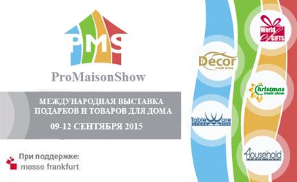 9-12 сентября в МВЦ пройдет выставка подарков и товаров для дома ProMaisonShow