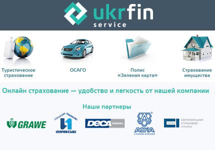 Выставка-распродажа страховых услуг онлайн от УкрФин