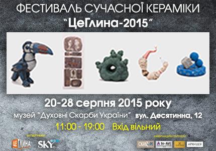20-28 августа в музее «Духовные сокровища Украины» пройдет фестиваль современной керамики ЦеГлина 2015