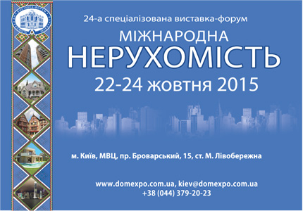 22-24 октября в МВЦ пройдет выставка международной недвижимости