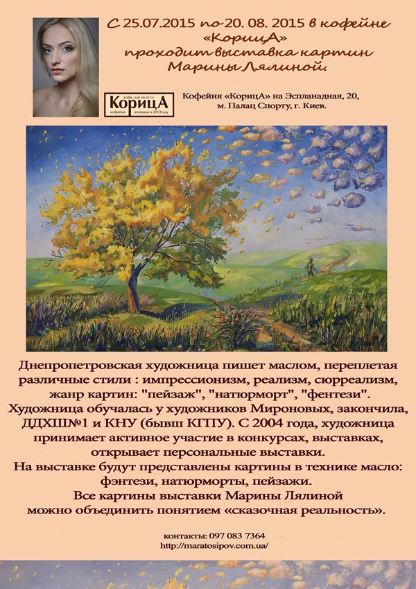 Марина Лялина, выставка картин в кофейне Корица
