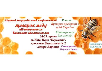 C 14 по 23 августа в Парке Победы пройдет ярмарка мёда