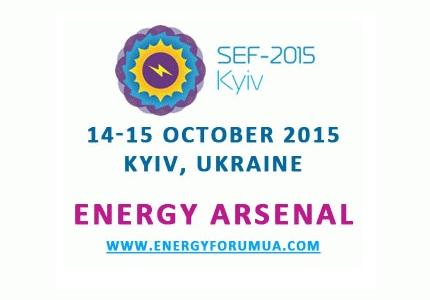 14-15 октября на НСК Олимпийский пройдет 7-й Форум по устойчивой энергетике SEF 2015, Kyiv Энергетический Арсенал