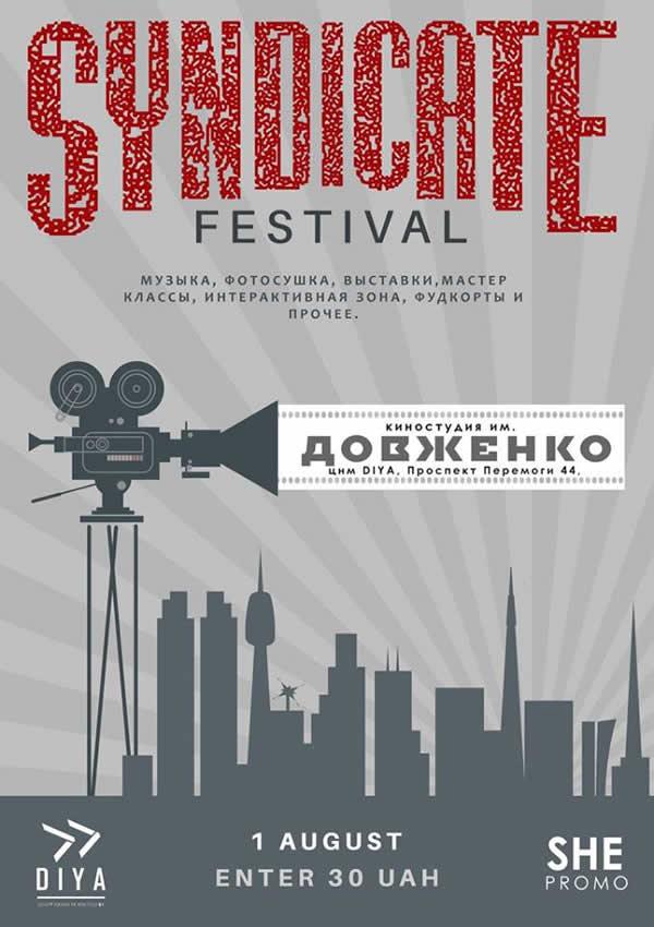 1 августа на территории Национальной киностудии им. А.Довженко пройдет фестиваль SYNDICATE FEST