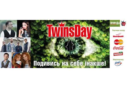 8 августа в Парке удовольствий Природа пройдет фестиваль близнецов TwinsDay
