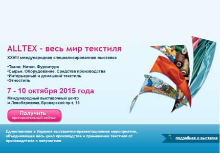 З 7 по 10 жовтня в МВЦ пройде XXVIII Міжнародна виставка «ALLTEX - весь світ текстилю»