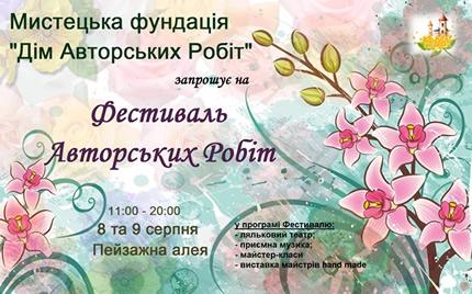 С 8 по 9 августа на Пейзажной аллее пройдет Фестиваль Авторских Работ
