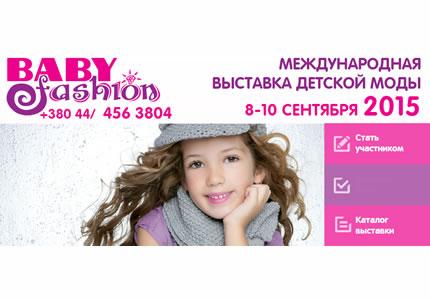 С 8 по 10 сентября в МВЦ пройдет Международная выставка детской моды Baby Fashion