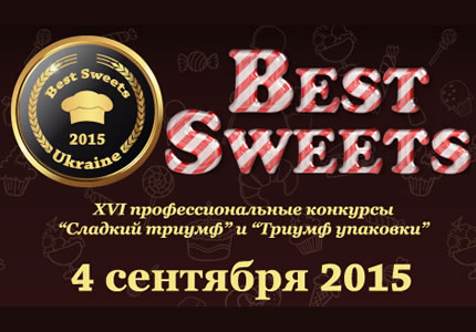 """4 вересня в Acco Inernational відбудеться виставка """"Best Sweets"""" і конкурси """"Солодкий тріумф"""" та """"Тріумф упаковки"""""""