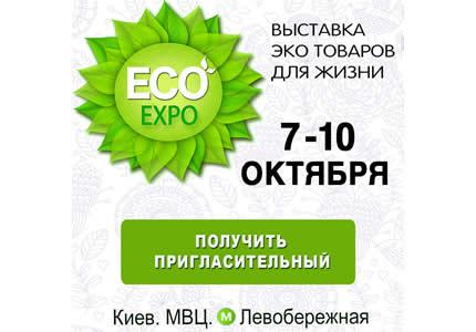 З 7 по 10 жовтня в МВЦ пройде VII Міжнародна виставка органічних товарів ЕКО-Експо