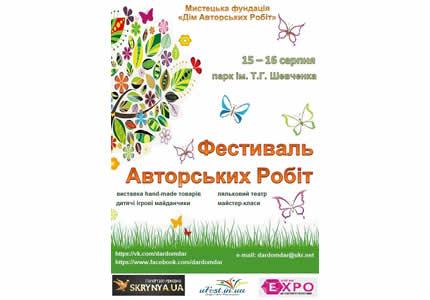 15-16 августа в парке им. Т. Г. Шевченко пройдет Фестиваль Авторских Работ
