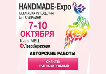 З 7 по 10 жовтня в МВЦ пройде XXII Міжнародна виставка рукоділля та хобі Handmade-Expo