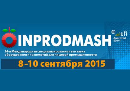 C 8 по 10 вересня в МВЦ відбудеться виставка обладнання та технологій для харчової промисловості Inprodmash