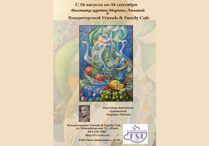 С 24 августа по 24 сентября в кондитерской Friends & Family Cafe будет проходить выставка картин Марины Лялиной