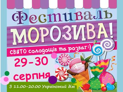 З 29 по 30 серпня на території виставкогого центру Український Дім відбудеться «Фестиваль морозива. Свято солодощів та розваг»