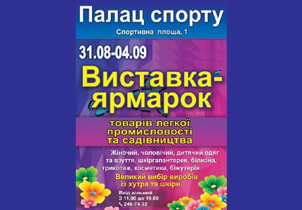 З 31 серпня по 4 вересня у Палаці Спорту вудбудеться виставка-ярмарок товарів легкої промисловості та садівництва