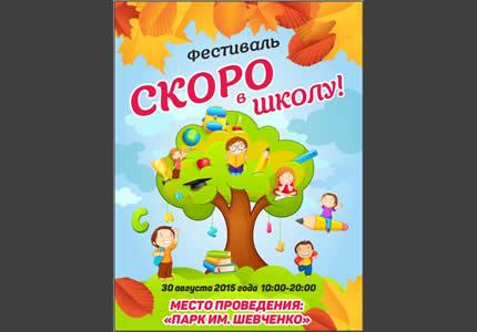 30 серпня в Парку імені Тараса Шевченка пройде фестиваль для школярів «Скоро в школу»