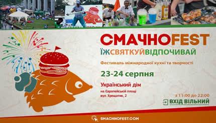 23-24 серпня в Українському домі відбудеться третій фестиваль міжнародної кухні і творчості СМАЧНОFest