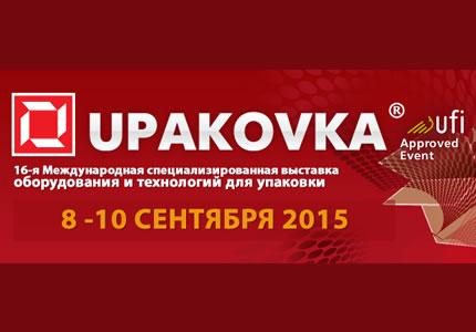 С 8 по 10 сентября в Акко Интернешнл пройдет выставка оборудования и технологий для упаковки Upakovka