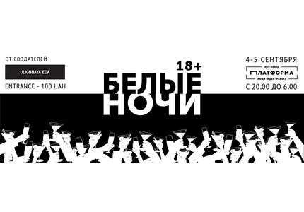 """4-5 вересня на Арт-заводі Платформа відбудеться дводенний нічний фестиваль """"Білі ночі"""""""