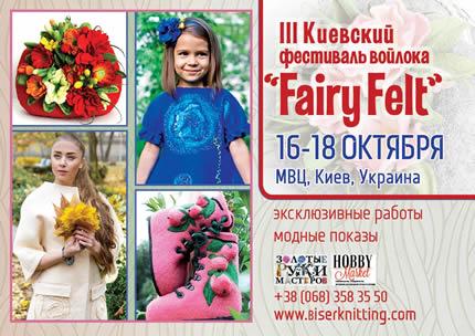 16-18 октября в МВЦ пройдет III Киевский фестиваль фелтинга «FAIRY FELT»