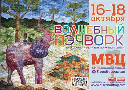 """16-18 октября в МВЦ пройдет фестиваль лоскутного шитья """"Волшебный пэчворк"""""""