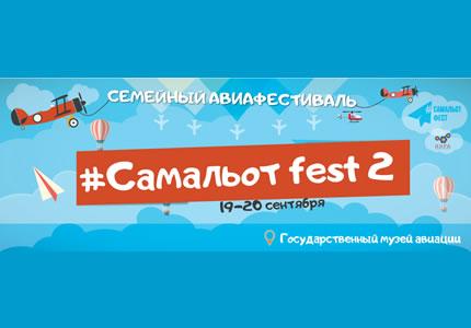 19-20 вересня в Державному музеї Авіації відбудеться Авіафестіваль # Самальот_fest