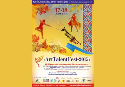 17-18 октября в Киевском дворце детей и юношества пройдет Международный разно-жанровый фестиваль искусства «ArtTalentFest-2015»