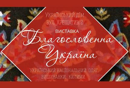 20 вересня в Українському Домі відбувається виставка «Благословенна Україна»