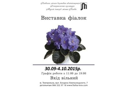 З 30 вересня до 4 жовтня в Музеї історії Києва відбудеться виставка фіалок